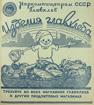 [THE ENCYCLOPEDIA OF THE MOSCOW EVERYDAY LIFE IN THE 1930s THROUGH ADVERTISMENTS] Spisok abonentov Moskovskoi gorodskoi telefonnoi seti [i.e. List of the Moscow City Telephone Line Subscribers]