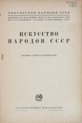 [ART OF THE PEOPLE] Iskusstvo narodov SSSR: Sbornik statei i materialov / GAKhN [i.e. Art of People of the USSR: Collection of Articles and Materials / State Academy of Art Science]