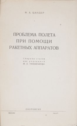 [SPACECRAFT ENGINEERING] Problema poleta pri pomoshchi raketnykh apparatov: Sbornik statei pod red. M.K. Tikhonravova [i.e. Problem of Flights by Rocket Apparatuses: Collection of Articles Edited by M. Tikhonravov]