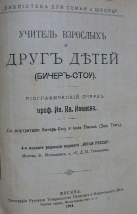 [FIRST RUSSIAN BIOGRAPHY OF BEECHER STOWE] Uchitel vzroslykh i drug detei: Bicher-Stou. Biografichesky ocherk [i.e. A Teacher of Adults and A Friend of Children: Beecher Stowe. Biographical Essay]