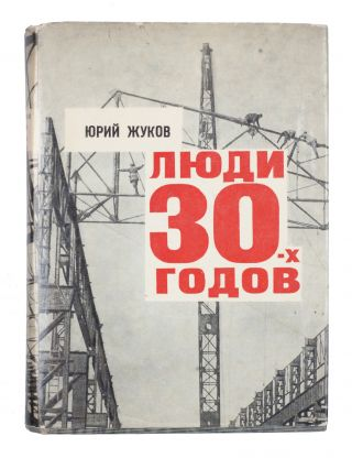 CONSTRUCTORS OF THE NEW WORLD] Liudi 30-kh godov [i.e. People of the 30s]. Iu Zhukov