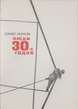 [CONSTRUCTORS OF THE NEW WORLD] Liudi 30-kh godov [i.e. People of the 30s]