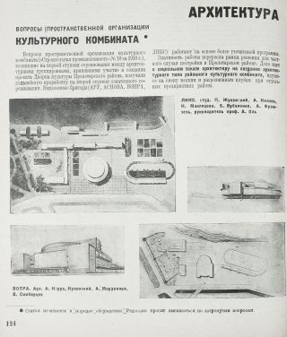 [YEAR RUN OF THE IMPORTANT ARCHITECTURAL PERIODICAL] Stroitel'naia promyshlennost' [i.e. Construction Industry]