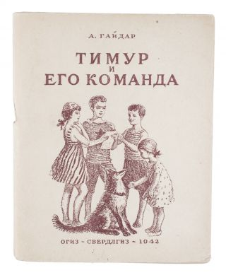WARTIME CHILDREN'S BOOK] Timur i ego komanda [i.e. Timur and His Squad]. A. Gaidar
