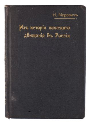 COLLECTION OF THE RUSSIAN PRE-REVOLUTIONARY FEMINIST LITERATURE