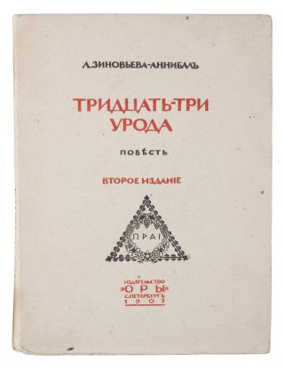 FIRST RUSSIAN LESBIAN NOVEL] Tridtsat' tri uroda: povest' [i.e. Thirty-Three...