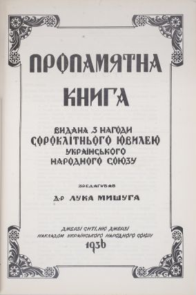 [AMERICAN UKRAINIANS - JUBILEE BOOK] Propamiatna knyha: Vydana z nahody soroklitn'oho iuvyleiu Ukraïns'koho narodnoho soiuzu = Jubilee book of the Ukrainian National Association, in Commemoration of the Fortieth Anniversary of its Existence.