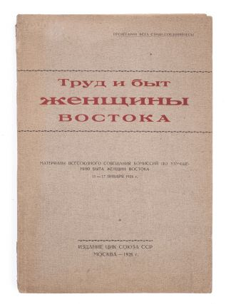 WOMEN MOVEMENT IN THE SOVIET EAST] Trud i byt zhenshchiny Vostoka: Materialy Vsesoiuznogo...