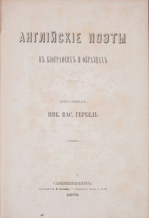 [FIRST RUSSIAN COLLECTION OF ENGLISH SPEAKING POETS] Angliiskie poety v biografiiakh i obraztsakh [i.e. English Poets in Biographies and Selected Works] / compiled by N. Gerbel'.