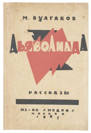 FIRST BOOK BY BULGAKOV] Dyavoliada (or Diavoliada). Rasskazy [i.e. Diaboliad. Short Stories]. M....
