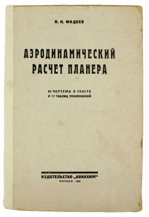 EARLY SOVIET GLIDING] Aerodinamicheskii raschet planera [i.e. Glider Aerodynamic Calculations]....