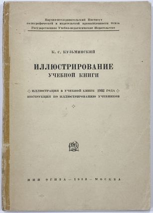 ILLUSTRATING TEXTBOOKS] Illiustrirovanie uchebnoi knigi: Illiustratsiia v uchebnoi knige 1932 g....