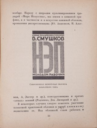 [A STUDY OF THE BOOK COVER] Oblozhka knigi: Opyt istoricheskogo issledovaniia. I. Proiskhozhdenie oblozhki. II. Evoliutsiia. III. Perspektivy [i.e. The Book Cover. A Historical Study. I. Origin of the Book Cover. II. Evolution. III. Future Prospects]