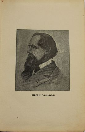 [DICKENS IN ARMENIAN] Dawit Kopperfild : kensagrakan vep, patkerazard [i.e. David Copperfield. The biographical novel]. Part 1 [and all] / translated from English by Pilippos Vaedanyan.