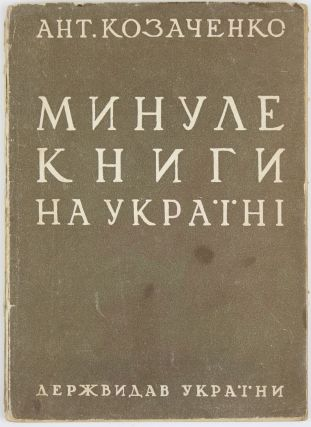 THE STATISTICS OF UKRAINIAN BOOK PUBLISHING] Mynule knyhy na Ukraini: Istorychnyi narys [i.e. The...