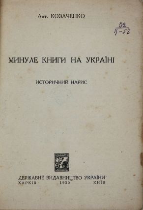 [THE STATISTICS OF UKRAINIAN BOOK PUBLISHING] Mynule knyhy na Ukraini: Istorychnyi narys [i.e. The Past of the Book in Ukraine. A Historical Outline]