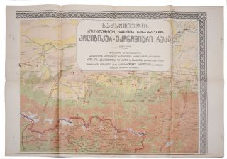 [ONE OF THE FIRST MAPS OF THE SOVIET SOCIALIST REPUBLIC OF GEORGIA] Sakartvelos sabch'ota sotsialist'uri resp'ublik'is p'olit'ik'ur-ek'onomiuri ruk'a / shedgenili da shemushavebuli sak. geograpiuli sazogadoebis k'art'ograpiul inst'it'ut'shi p'rop. al. javakhishvilis da asist'. s. tskhak'aias khelmdzghvanelobit [i.e. Political and Economic Map of the Georgian SSR / Compiled at the Cartographic Institute of the Geographical Society of Georgia under the Leadership of Professor Alexander Javakhishvili and Assistant Sergi Tskhakaia]