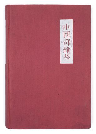 SOVIETIZATION OF CHINA] Sovety v Kitae: Sbornik materialov i dokumentov [i.e. Soviets in China....