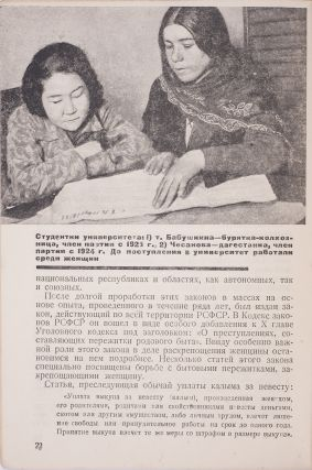 [LIBERALIZATION OF WOMEN IN EASTERN REPUBLICS] Oktiabr' i zhenshchina Vostoka [i.e. The October and a Woman of the East]