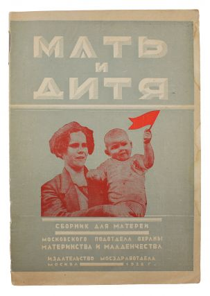 SOVIET PROTECTION OF MOTHERHOOD] Mat' i ditia: Sbornik dlia materei [i.e. Mother and Child :...