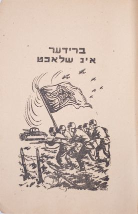 [JEWISH WARTIME EDITION] Tsum zig: literarisher zamlbukh = K pobede: Literaturnyi sbornik [i.e. To the Victory: Anthology]