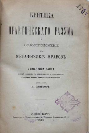 FIRST RUSSIAN CRITIQUE OF PRACTICAL REASON] Kritika prakticheskogo razuma i osnovopolozheniye k...