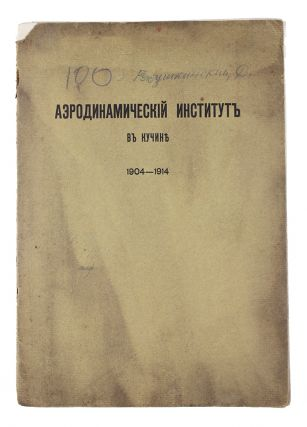 FIRST AERODYNAMIC INSTITUTE IN EUROPE] Aerodinamicheskiy institut v Kuchine: 1904-1914 [i.e....
