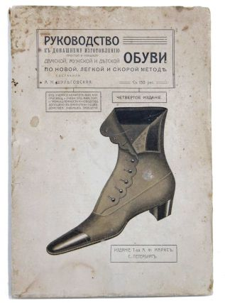 MAKE YOUR OWN SHOES AT HOME] Rukovodstvo k domashnemu izgotovleniyu prostoy i izyashchnoy...