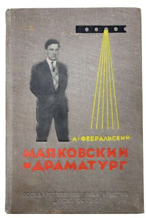 MAYAKOVSKY AS A PLAYWRIGHT] Mayakovskiy dramaturg [i.e. Mayakovsky The Playwright]. A. Fevralskiy
