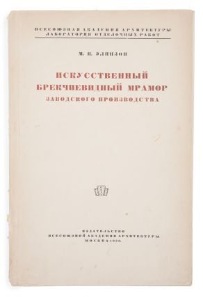 THE FIRST SOVIET MANUAL ON THE PRODUCTION OF BRECCIA MARBLE] Iskusstvennyy brekchiyevidnyy mramor...