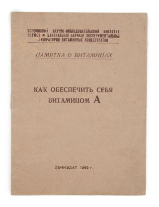 WHERE TO GET VITAMINS DURING WORLD WAR II] Kak obespechit' sebia vitaminom A [i.e. How to ...