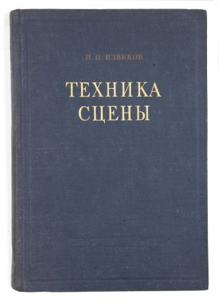 A TEXTBOOK FOR STUDENTS OF SOVIET ART INSTITUTES] Tekhnika stseny [i.e. Stage Technique]. N. Izvekov