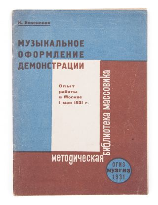 MARCH AND SING] Muzykal'noe oformlenie demonstratsii: (Opyt raboty v Moskve 1 maia 1931 g.)...