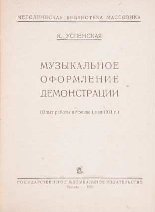 [MARCH AND SING] Muzykal'noe oformlenie demonstratsii: (Opyt raboty v Moskve 1 maia 1931 g.) [i.e. Music Accompaniment of Demonstration (Moscow Work Experience on May 1, 1931)]