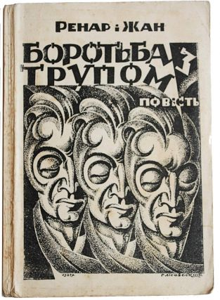 UKRAINIAN BOOK AVANT-GARDE OF THE 1920S] Borot'ba z trupom [i.e. Blind Circle]. M. Renard,...