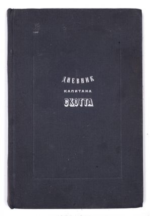 TIRED, FROZEN, BEATEN - TRAGIC DIARIES OF CAPTAIN SCOTT] Dnevnik kapitana R. Skotta [i.e. Diary...