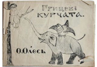 AN EXTREMELY RARE EXAMPLE OF THE UKRAINIAN CHILDREN'S LITERATURE] Hrytsevi kurchata [i.e....