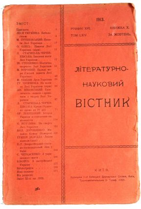 THE FIRST ALL-UKRAINIAN LITERARY-SCIENTIFIC AND SOCIO-POLITICAL JOURNAL] Literatúrno-naukóvyy...