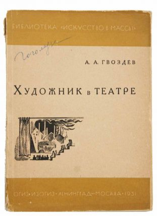 THEATRE ARTISTS CREATING MASS THEATRE] Khudozhnik v teatre [i.e. Artist in a Theatre]. A. Gvozdev
