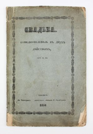 EARLY RUSSIAN THEATRE IN GEORGIA] Svad'ba. Komediya-vodevil' v 2-kh deystviyakh [i.e....