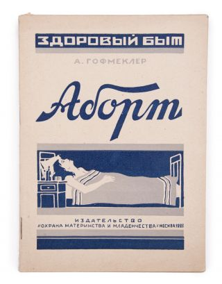AGAINST ILLEGAL ABORTION IN THE EARLY SOVIET UNION] Abort: (Vykidysh) [i.e. Abortion:...