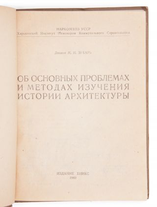 [BIBLIOGRAPHY ON HISTORY OF SOVIET ARCHITECTURE] Ob osnovnykh problemakh i metodakh izucheniia istorii arkhitektury [i.e. On the Main Problems and Methods of Studying the History of Architecture]