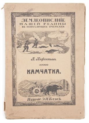 ACCOUNT OF KAMCHATKA] Eia bogatstva i naselenie [i.e. Kamchatka. The welfare and population]. P....