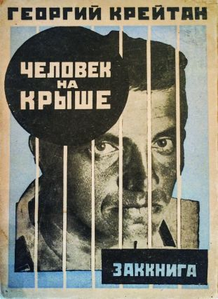 PHOTOMONTAGE COVER DESIGN BY RODCHENKO] Chelovek na kryshe: Vtoraya kniga stikhov [i.e. Man on...