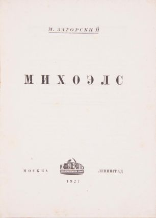 [A PRAISE TO 'A WELL-KNOWN JEWISH BOURGEOIS NATIONALIST'] Mikhoels