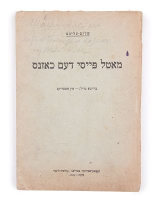 THE LAST NOVEL BY SHOLEM ALEICHEM IN KULTUR-LIGE] Motl Peysi dem khazns (ksovim fun a yingl a...