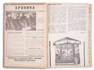 [BIROBIDZHAN IS A COUNTRY OF GREAT OPPORTUNITIES: A PERIODICAL ABOUT THE FORMATION OF JEWISH SETTLEMENTS] Tribuna: Organ TsP, UKR i BEL OZET'a [i.e. The Tribune: Organ of the Head Office, Ukrainian and Belarusian OZET]