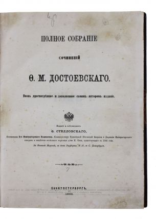 [DOSTOEVSKY'S FIRST COMPLETE WORKS] Polnoe sobranie sochinenii [i.e. The Complete Works of Dostoevsky, Edited and Supplemented by the Author]