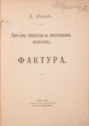 [VLADIMIR MARKOV - ONE OF THE FOUNDERS OF RUSSIAN AVANT-GARDE] Faktura [i.e. The Texture]