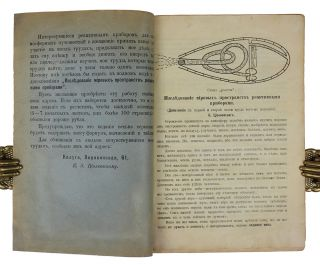 [EARLY TSIOLKOVSKY'S PROJECT] Issledovanie mirovykh prostranstv reaktivnimi priborami [i.e. Exploration of Outer Space by Means of Rocket Devices. Supplement to Parts I and II of the Work with the Same Title]